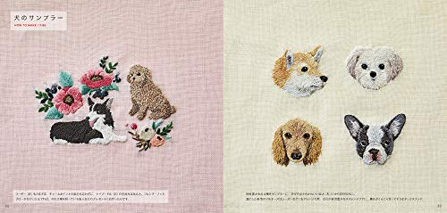 この本で刺繍を練習して、自分のペットのオリジナル刺繍を作る方も多いそう。ブローチに仕立てる方法も丁寧に解説されているので、挑戦するのも簡単!自分のペットのブローチを襟元に飾ったら、ペットと一緒にお出かけしたい気分が盛り上がります。