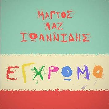 Egxromo