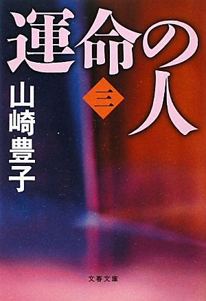 運命の人(三) (文春文庫)