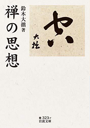 禅の思想 (岩波文庫 青 323-7)