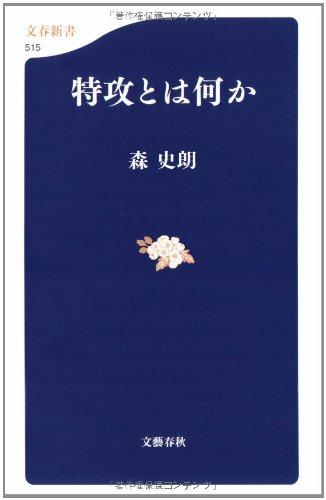 特攻とは何か (文春新書)