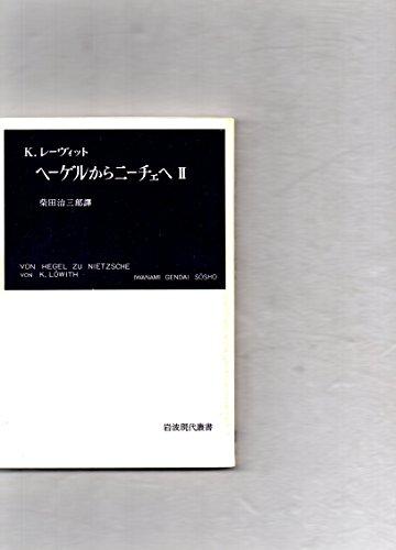 ヘーゲルからニーチェへ〈第2〉―十九世紀の思想における革命的決裂 マルクスとキエルケゴール (1953年) (岩波現代叢書)