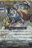 カードファイト ヴァンガード/エクストラーブースター/神託の戦乙女/EB05/S01/SP/CEO アマテラス