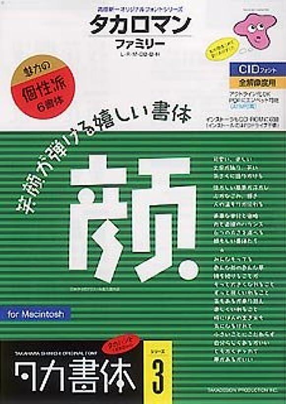 上院情報アニメーションタカロマン?ファミリー for Macintosh  全解像度用