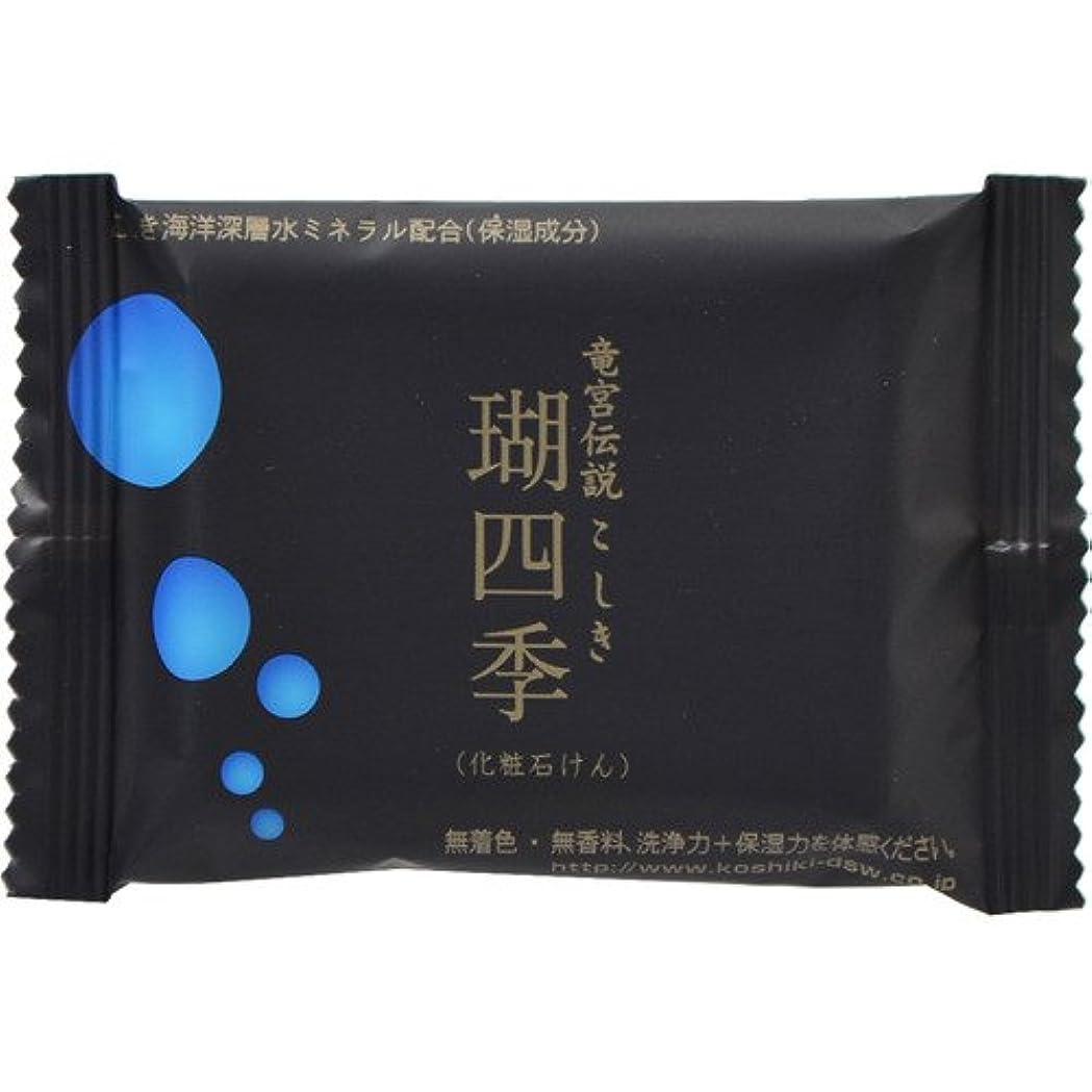 自己尊重スティック汚物瑚四季 化粧石鹸 30g