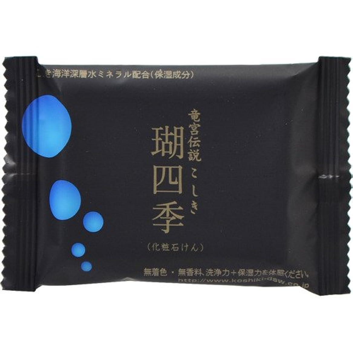 検体表面抑圧瑚四季 化粧石鹸 30g