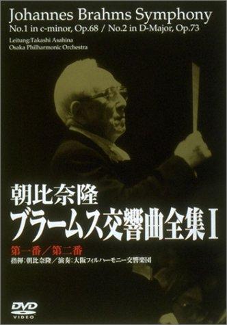 朝比奈隆 ブラームス:交響曲第一番/第二番 [DVD]