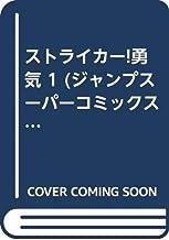 ストライカー!勇気 1 (ジャンプスーパーコミックス)