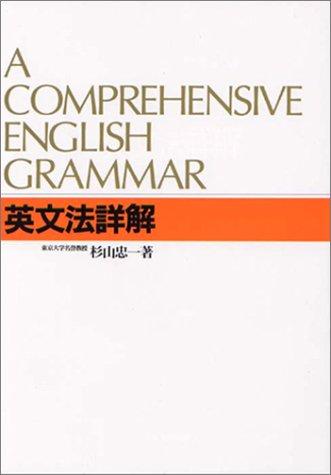 英文法詳解