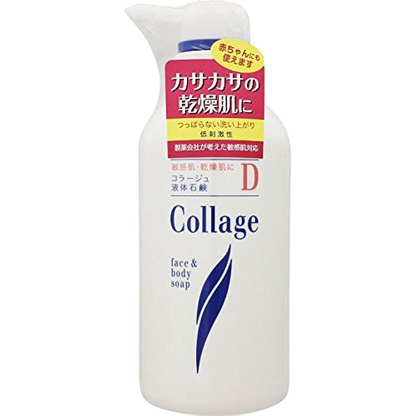リンス相互メトリック持田ヘルスケア コラージュD液体石鹸 400ml