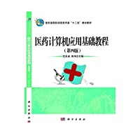 Medicine Computer Application Basic Course (fourth edition) IT class pharmaceutical colleges second five planning materials(Chinese Edition)
