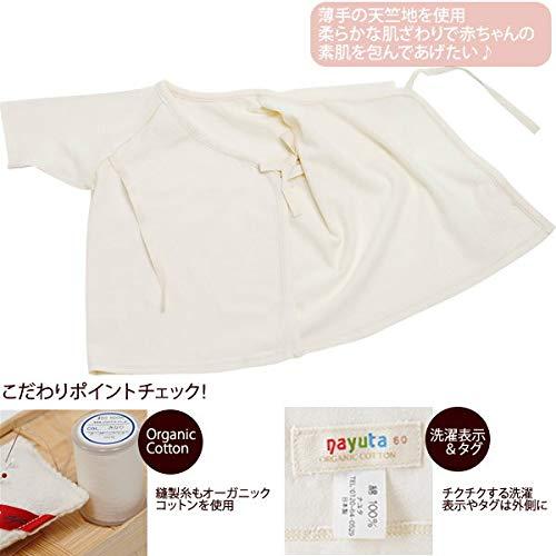 Nayuta(ナユタ)『オーガニックコットン長肌着アイボリー60』