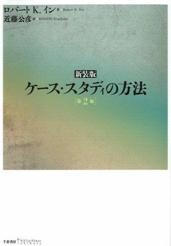 新装版 ケース・スタディの方法(第2版) (bibliotheque chikura)