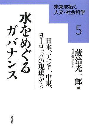 水をめぐるガバナンス―日本、アジア、中東、ヨーロッパの現場から (未来を拓く人文・社会科学)の詳細を見る