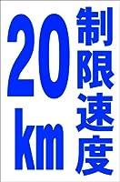 シンプル縦型看板 「制限速度20km(青)」駐車場 屋外可(約H45.5cmxW30cm)