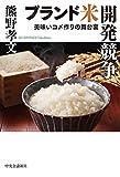 ブランド米開発競争-美味いコメ作りの舞台裏