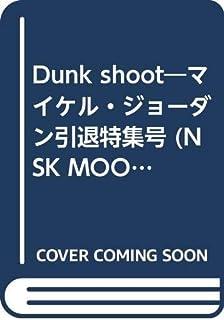 Dunk shoot―マイケル・ジョーダン引退特集号 (NSK MOOK)