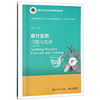 审计实务习题与实训(第2版高等职业教育会计专业富媒体智能型工学结合系列教材)