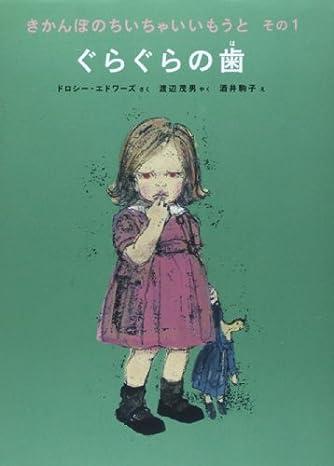 ぐらぐらの歯 (世界傑作童話シリーズ)