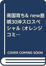 南国育ち& new島唄30沖スロスペシャル (オレンジコミックス)