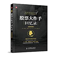 Stock masterpiece hand memoirs (Value-selling version)(Chinese Edition)