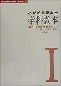 本の小型船舶操縦士 学科教本〈1〉 (小型船舶教習所教本シリーズ)の表紙