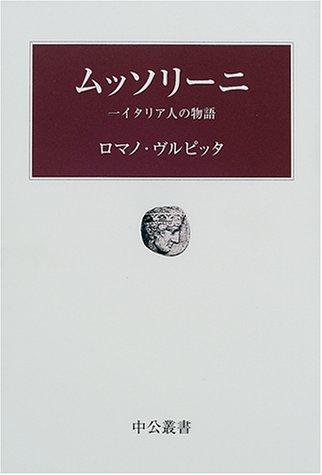 ムッソリーニ―一イタリア人の物語 (中公叢書)