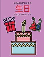 适合2岁儿童的涂色书 (生日): 本书共包含40页绘有超粗线条的涂色页,减少儿童挫败感,提高自信。本&#2007