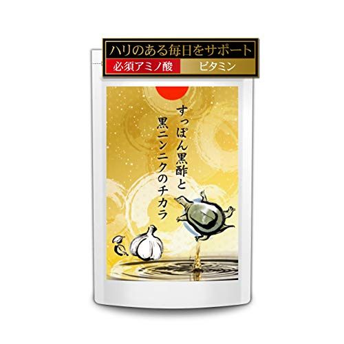 すっぽん黒酢と黒ニンニクのチカラ 60粒約30日分 すっぽん 黒酢 黒ニンニク 亜麻仁油 サプリメント