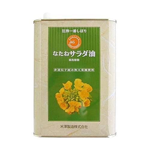 米澤製油 圧搾一番しぼりなたねサラダ油 角缶 1400g 2本