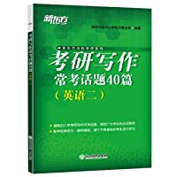 New Oriental Postgraduate Writing Common Test Topic 40 (English 2)(Chinese Edition)