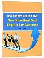 新编实用商务英语口语教程