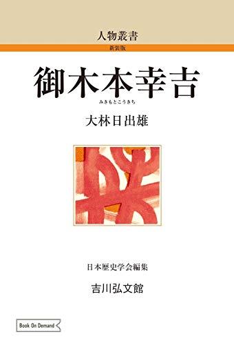 御木本幸吉 (人物叢書 新装版 159)の詳細を見る