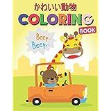 Coloring Book かわいい動物: 男の子と女の子のための本当に最高のリラクゼーションカラーリング2020(かわいい、動物、犬、猫、象、ウサギ、フクロウ、クマ、子供2-4、4-8、9-12歳のぬりえ)