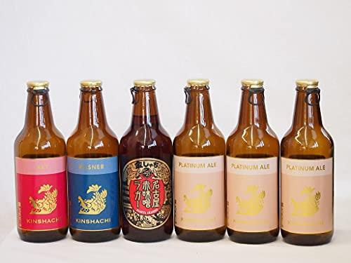 クラフトビール6本セット(アルト ピルスナー プラチナエール 名古屋赤味噌ラガー) 330ml×6本