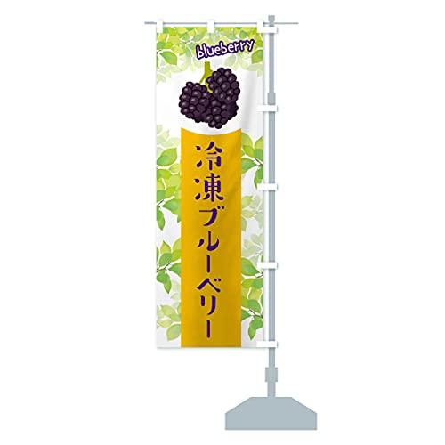 冷凍ブルーベリー のぼり旗 サイズ選べます(ハーフ30x90cm 右チチ)