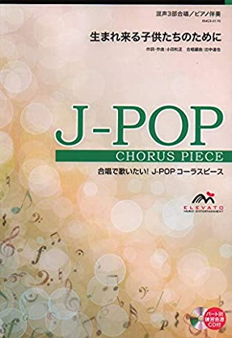 EMG3-0170 合唱J-POP 混声3部合唱/ピアノ伴奏 生まれ来る子供たちのために (合唱で歌いたい!JーPOPコーラスピース)