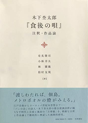 木下杢太郞『食後の唄』注釈・作品論の詳細を見る