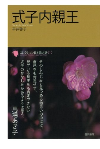 コレクション日本歌人選 式子内親王