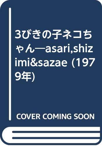 3びきの子ネコちゃん―asari,shizimi&sazae (1979年)