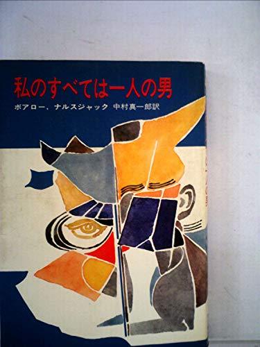 私のすべては一人の男 (1967年) (ハヤカワ・ノヴェルズ)の詳細を見る