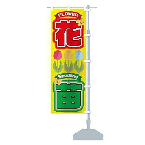 花苗 のぼり旗 サイズ選べます(ハーフ30x90cm 右チチ)