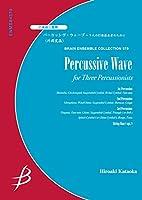 ENMS84379 打楽器三重奏 パーカッシヴウェーブ~3人の打楽器奏者のために/片岡寛晶 (ブレーン・アンサンブル・コレクション)