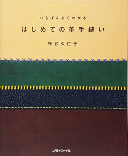 日本ヴォーグ社『いちばんよくわかる はじめての革手縫い』