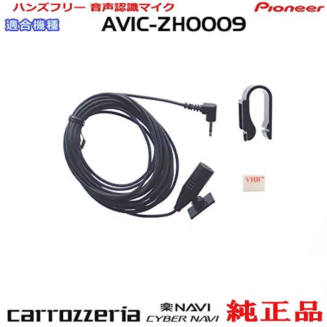 会社リークストローパイオニア カロッツェリア AVIC-ZH0009 純正品 ハンズフリー 音声認識マイク 新品 (M09