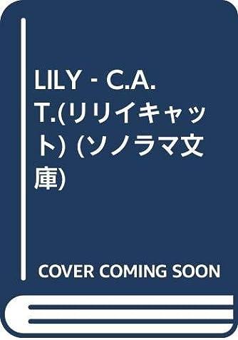 LILY‐C.A.T.(リリイキャット) (ソノラマ文庫)