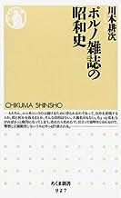 表紙: ポルノ雑誌の昭和史 (ちくま新書) | 川本耕次