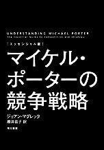 表紙: 〔エッセンシャル版〕マイケル・ポーターの競争戦略 | ジョアン・マグレッタ