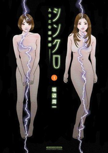 実業之日本社 マンサンコミックス『シンクロ 入りこむ罪悪感』