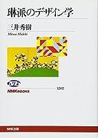 琳派のデザイン学 (NHKブックス)